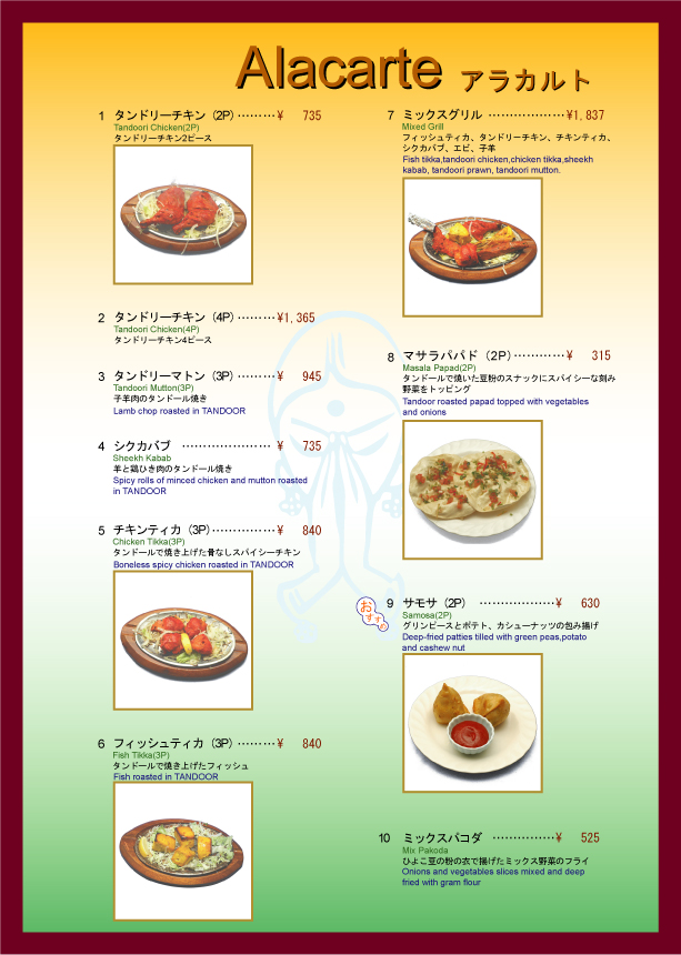 La carte menu of delicious dishes from swagat tokyo restaurant